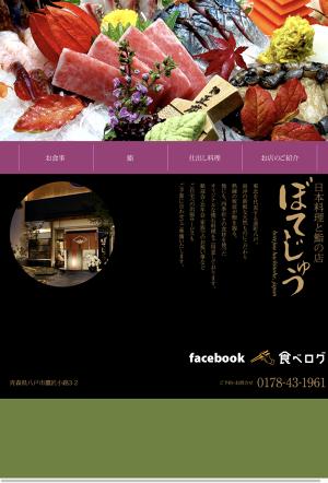 日本料理と鮨の店・ぼてじゅう